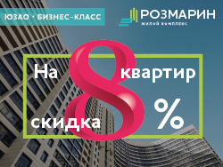 ЖК бизнес-класса Розмарин Дома сданы.